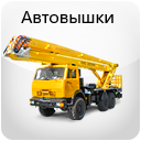 Аренда автовышки в Томске, услуги спецтехники, почасовая аренда спецтехники от компании АвтоСтрой70