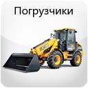 Фронтальный погрузчик Томск услуги спецтехники, почасовая аренда спецтехники от компании АвтоСтрой70