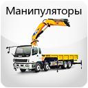 Услуги манипулятора в Томске, услуги спецтехники, почасовая аренда спецтехники от компании АвтоСтрой70