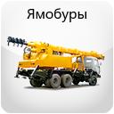 Аренда ямобура Томск, услуги спецтехники, почасовая аренда спецтехники от компании АвтоСтрой70